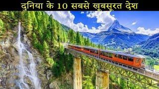 Top 10 Most Beautiful Country In the World   दुनिया के 10 सबसे खूबसूरत देश