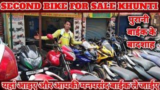 Second hand bike khunti | सैकेंड हैंड बाईक का बाजार | Used bike khunti Ns,R15 v3,pulsar 220,RTR 160