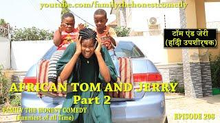 AFRICAN FUNNY VIDEO (AFRICAN TOM & JERRY) (टॉम और जेरी) (Family The Honest Comedy) (Episode 208)
