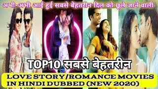 Top10 new south love story/romance movies in Hindi dubbed 2020|Top10 south Indian romantic movies|#1