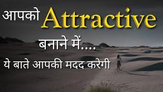 Attractive कैसे बने | Best Personality Development & Positive Attitude tips | Inspirational thoughts