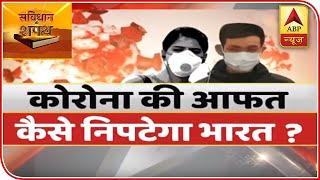 How Will India Deal With Coronavirus? | Samvidhan Ki Shapath (03.03.2020) | ABP News