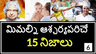 Top 15 Unknown Facts in Telugu | Interesting and Amazing Facts | Part 6 | Minute Stuff