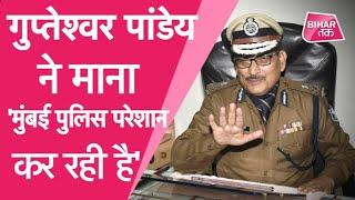 Sushant Singh Rajput Case पर बोले Bihar Dgp | Bihar Tak