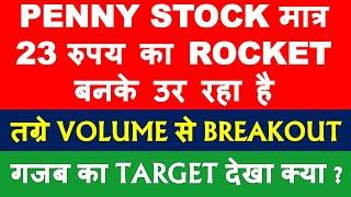 Below 20 rupees penny stock price breakout | latest penny share to invest | best penny stocks 2020