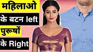महिलाओं के बटन Left साइड और पुरूषों के Right क्यूँ होते है ! Women Having left Sided Button Shirt
