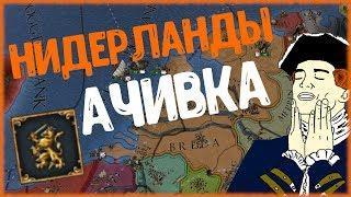 НИДЕРЛАНДЫ АЧИВКА - Europa Universalis 4 Golden century
