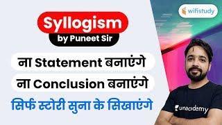 Syllogism Tricks for Bank Exams | Syllogism Reasoning by Puneet Sir
