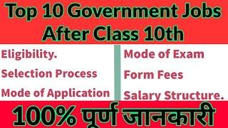 Top 10 Government Jobs after class 10th with Good Salary, Eligibility, Selection Process, and Salary