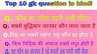 Top 10 gk question with answer in hindi