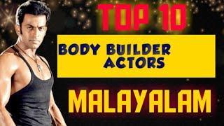 Top 10 malayalam film actors body builders malayalam assrg /who are the top 10 body builder actors .