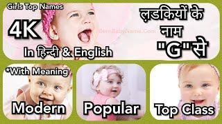 Girl name start with G. G से लड़कियों के बेस्ट नाम. Top 10 Name of Girls start with G