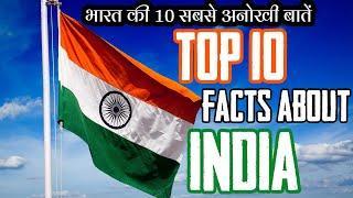 Top 10 facts about INDIA|10  facts about india|भारत के बारे में 10 ऐसे facts जो आप नहीं जानते होंगे|