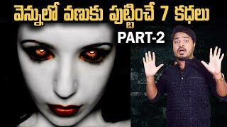 TOP 7 HORRIFIC STORIES | Part 2 | Terrific Stories in the World | in Telugu | Vikram Aditya | EP#240