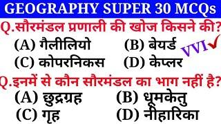 Geography Top 30 Questions | Geography GK | SSC, Railway, NTPC, Group D, Police Exams