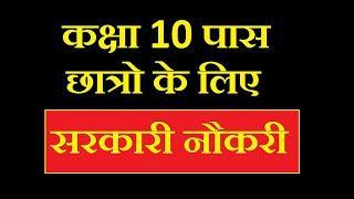10 12 पास छात्रो के लिए अच्छी सरकारी नौकरी - Top 10 Government Jobs in India for 10th 12th pass
