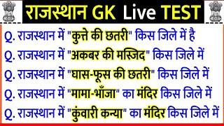 Rajasthan GK Tricks // Rajasthan GK quiz // Rajasthan GK top most important question / live classes