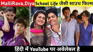 Top 10 Best South School Life Love Story Hindi Dubbed Movies | MalliRava Hindi Dubbed Movie | Diya |