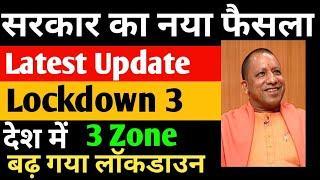 Breaking News PM Modi Fasla Lockdown 3 | Red zone, Green zone , Yellow  zone  India | Corona Update