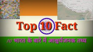भारत के बारे में 10 awesome Fact!| Top 10 fact about India !