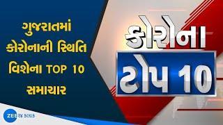 Gujarat | ગુજરાતમાં કોરોનાની સ્થિતિ વિષેના તમામ સમાચાર | Corona Top 10 | જુઓZEE 24 kalak Gujrati પર