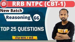 RRB NTPC 2019 || Reasoning || by Pulkit Sir || Class-66 || TOP 25 QUESTIONS