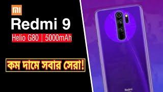 Redmi 9 Bangla Review | Review of specification! | Redmi 9 Launch Date & Price
