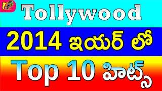 Tollywood 2014 Year Top 10 Hits  Telugu Top Hits in 2014  2014 Telugu Top 10 Hits  Top 10 Hits 2014