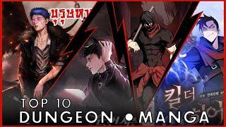 List of Top 10 2020 Best Manhwa/Manhua With Dungeon System Like Solo Leveling