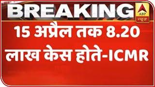 Without Lockdown India Would Have Reported 8.20 Lakh Cases: ICMR | ABP News