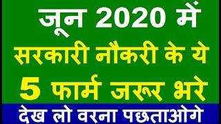 Top 5 Government Job Vacancy in June 2020 | Latest Govt Jobs 2020 / Sarkari Naukri 2020