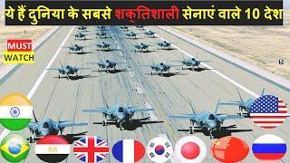 WORLD TOP 10 MILITARY POWERFUL COUNTRY 2020 !! ये हैं दुनिया के सबसे शक्तिशाली सेनाएं वाले 10 देश
