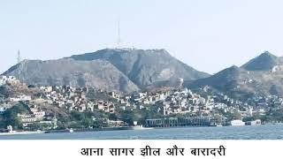 Top 10 Place to Visit in Ajmer / अजमेर में घूमने के 10 पर्यटक स्थल