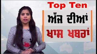 Corona Virus | Punjabi News | Morning Top 10 News | 05 April 2020 | Chardikla Time TV