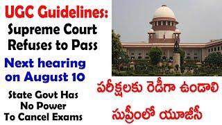 పరీక్షలకు రెడీగా ఉండాలిసుప్రీంలో యూజీసీ   UGC Exam Guidelines Supreme Court refuses to pass