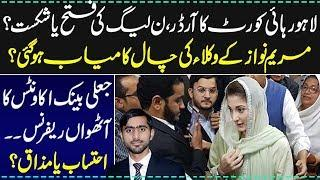 Maryam Nawaz's lawyers played well? 8th reference in Fake Bank accounts case | Siddique Jan