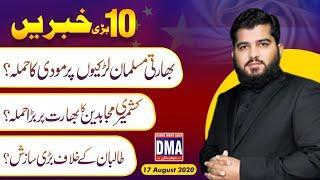 Top 10 With GNM   Today's Top Latest Updates by Ghulam Nabi Madni   17 August 2020  