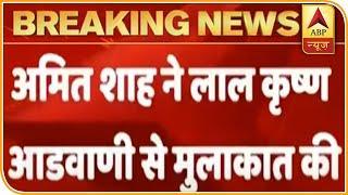 Amit Shah Meets LK Advani Before Court Hearing Of Babri Demolition Case | ABP News