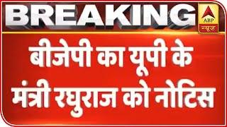 BJP Sends Show Cause Notice To UP Minister For His Burqa Comment   ABP News