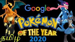 Google pokémon of the year 2020| top10 pokémon list | pokémon company announced| who is the winner