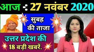 27 November 2020 UP News Today Uttar Pradesh Ki Taja Khabar Mukhya Samachar UP Daily Top 10 News Aaj