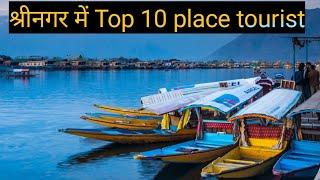 Srinagar me top 10 tourist place in hindi/श्रीनगर में top 10 tourist place/realstoryfact/nooralam