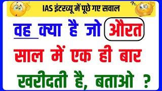 30 Most brilliant GK questions with answers (compilation) FUNNY IAS Interview questions part 151