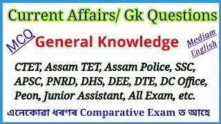 General Knowledge Questions Paper In Englisgh Medium/ Current Affairs Questions/ Quiz Questions Ans.