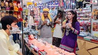 Sheedo Perni | Punjabi Comedy Video | Funny Videos | New Top Funny Comedy Video 2020 | Bata Tv