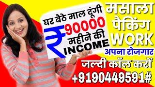 कंपनी देगी घर बैठे माल | Business Ideas at home 2020 I Small Business idea | Work From Home