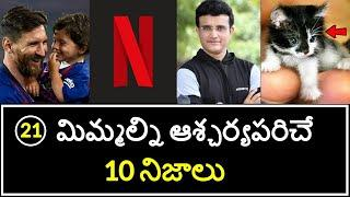 Top 10 Unknown Facts in Telugu | Interesting and Amazing Facts | Part 20 | Minute Stuff