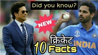 Cricket: top 10| रोचक तथ्य amazing facts in hindi| Cricket Facts| Cricket Amazing Fact| ikknsh facts