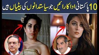 Top 10 Pakistani Actresses whose Parents are Famous Pakistani Politicians,   Apna Point