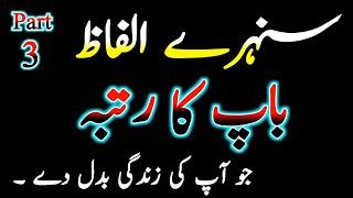 Sunehray Aqwale Zareen in Urdu   Father Aqwale Zareen   Best Quotes in Father